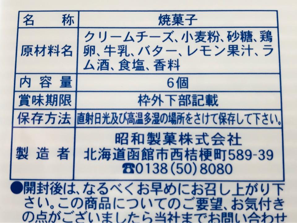 函館チーズタルトの原材料