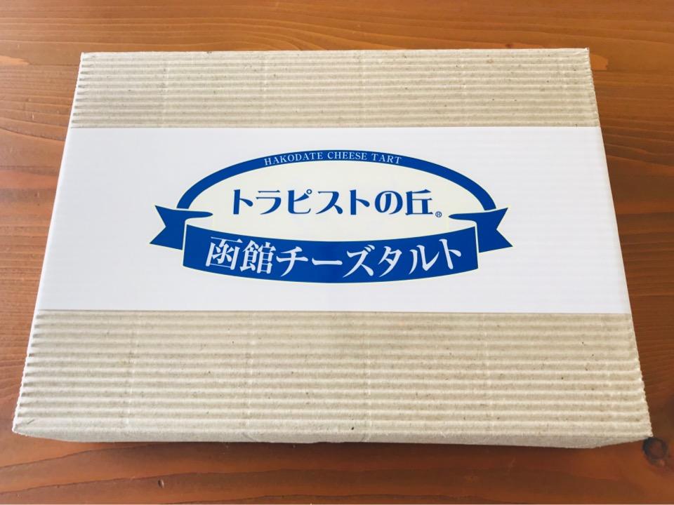 トラピストの丘 函館チーズタルトパッケージ