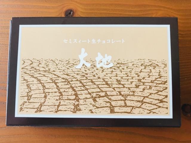 セミスィート生チョコレート大地パッケージ
