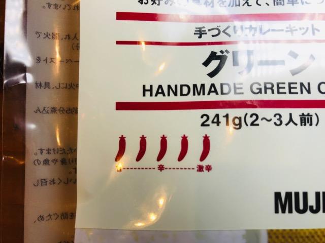 無印良品 手作りカレーキットグリーン【グリーンカレー】辛さのレベル