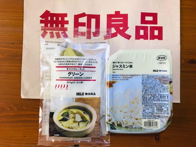無印良品 手作りカレーキットグリーン【グリーンカレー】