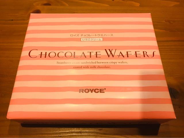 チョコレートウエハースパッケージ