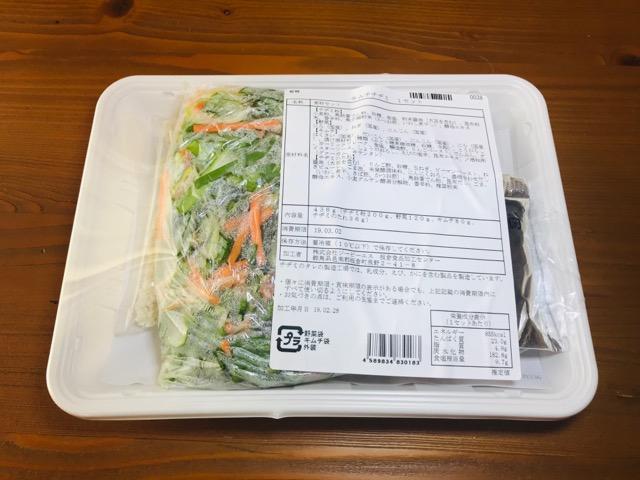 パルシステム お料理セット キムチチヂミセット
