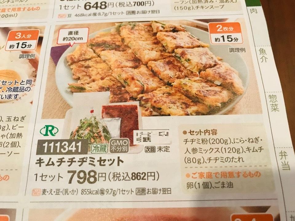キムチチジミ値段