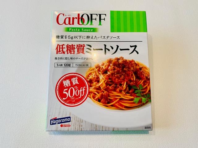 スーパーで買える低糖質の食材 カーボフ 低糖質ミートソース