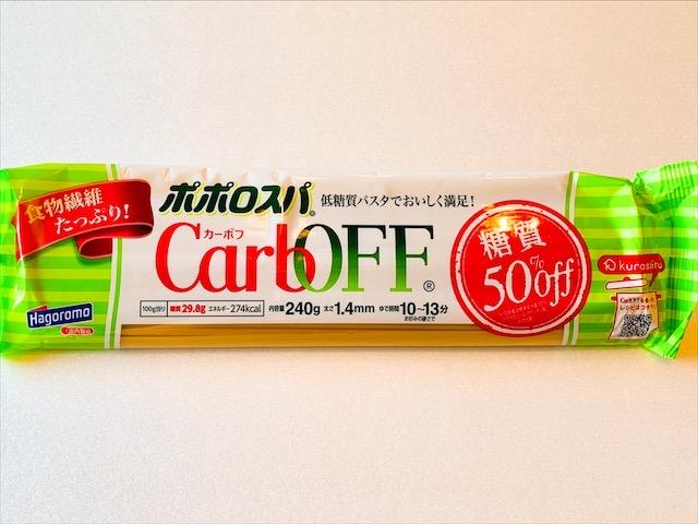 スーパーで買える低糖質の食材 ポポロスパCarbOFF【カーボフ】
