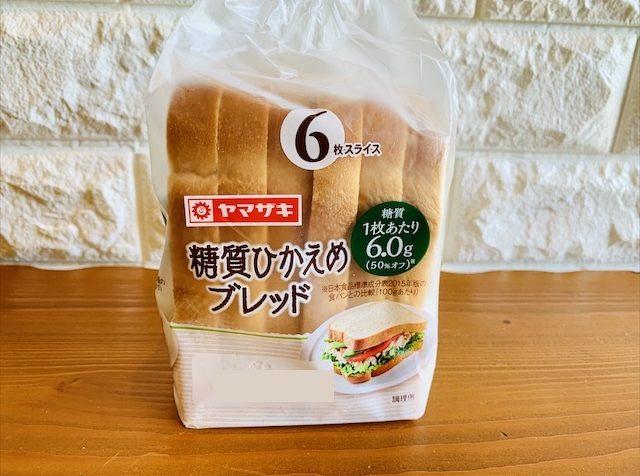 スーパーで買える低糖質の食材 ヤマザキ 糖質ひかえめブレッド
