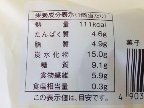 ローソン ロカボ商品 ブランのスイートチョコ蒸しケーキ カロリー