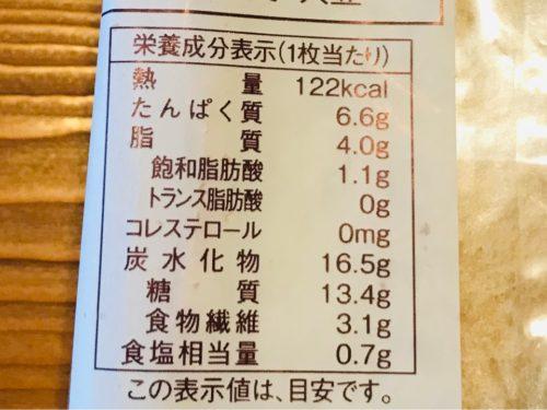 ローソン ロカボ商品 ブラン入り食パン カロリー