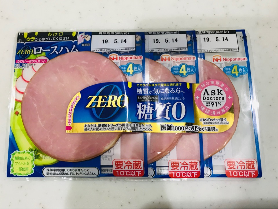 スーパーで買える低糖質の食材 ハム
