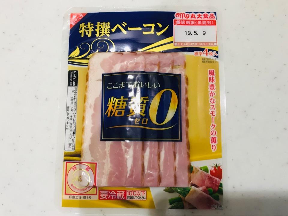 スーパーで買える低糖質の食材 ベーコン