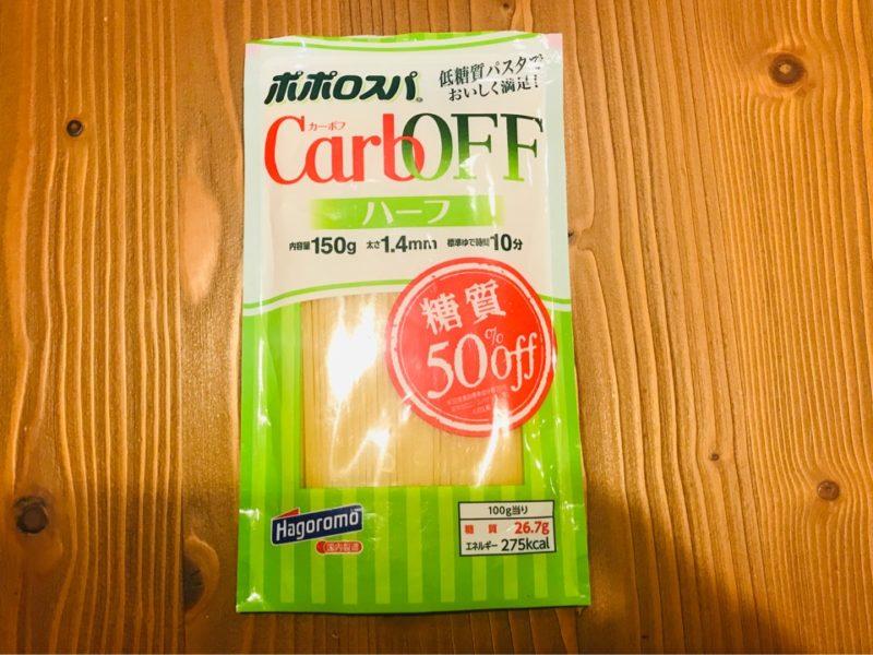スーパーで買える低糖質の食材 ポポロスパ カーボフ ハーフ