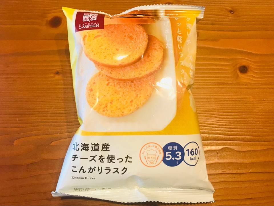 ローソンロカボお菓子 北海道産チーズを使ったこんがりラスク