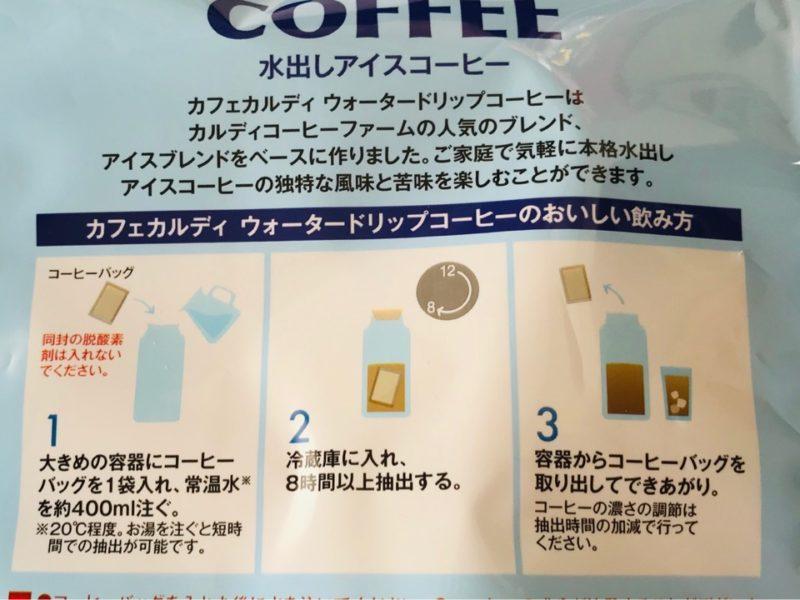 カルディ水出しコーヒー作り方1