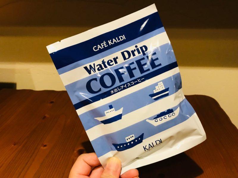 カルディ水出しコーヒー個別パック