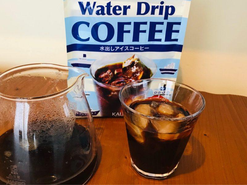 カルディ水出しコーヒー完成