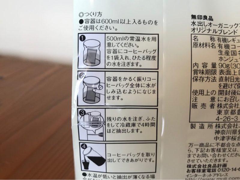 無印良品 水出しアイスコーヒーの作り方