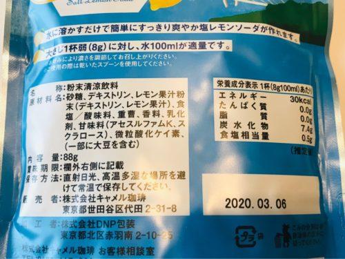 塩レモンソーダ原材料