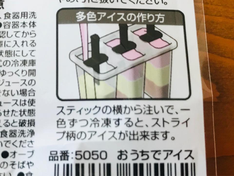 アイス作り方4