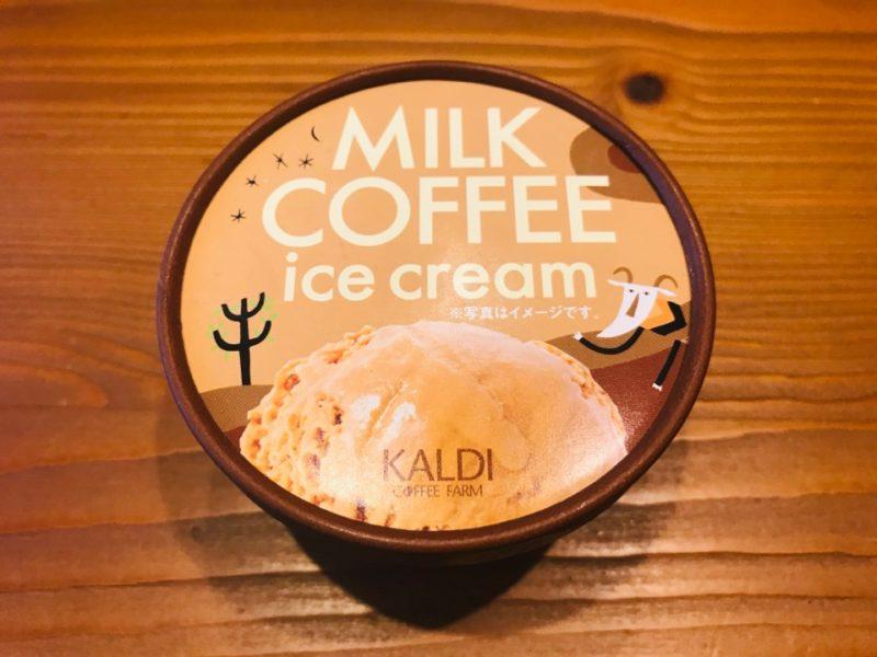ミルクコーヒーアイス