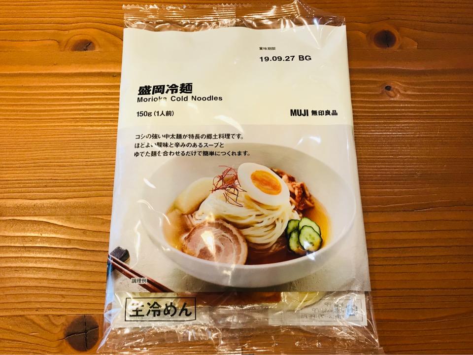 盛岡冷麺パッケージ