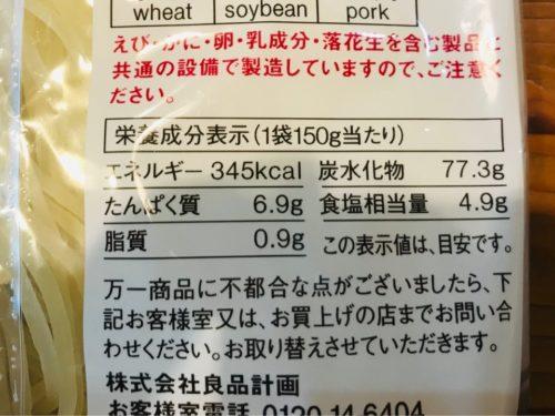 盛岡冷麺のカロリー