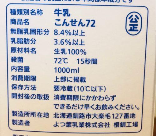 こんせん72牛乳 乳脂肪分