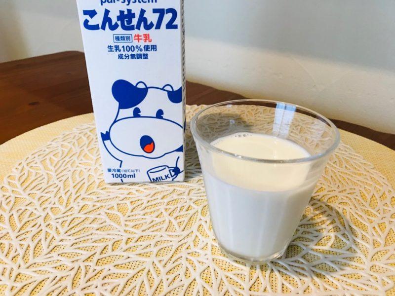 パルシステム こんせん72牛乳をコップに入れた画像