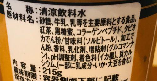 タピオカ黒糖ミルクティーの原材料名