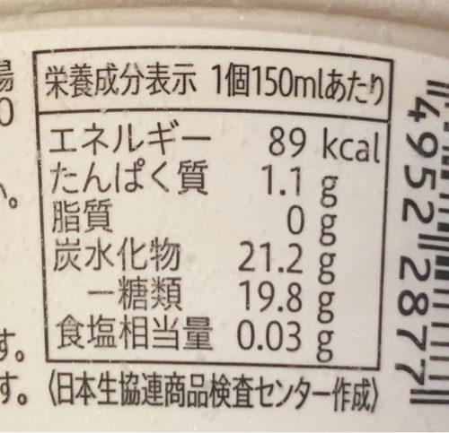 かき氷練乳いちごのカロリー