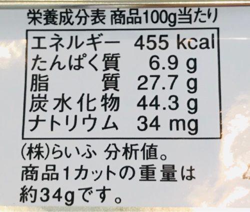 ポロショコラのカロリー