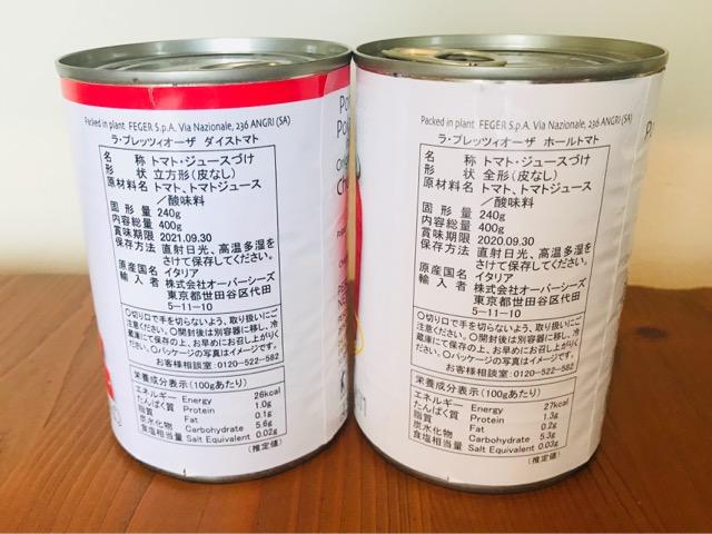 缶 酸っぱい トマト
