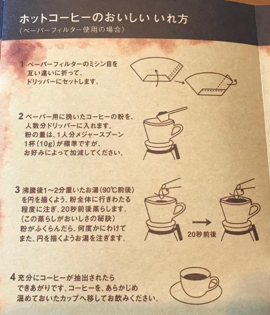 ホットコーヒーの作り方