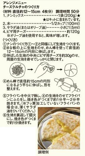 ナンのアレンジメニューチーズクルチャの作り方
