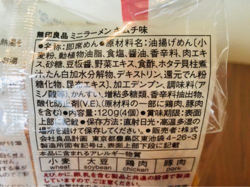キムチ味の原材料名