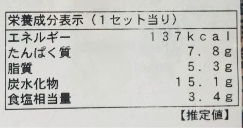 八宝菜のカロリー