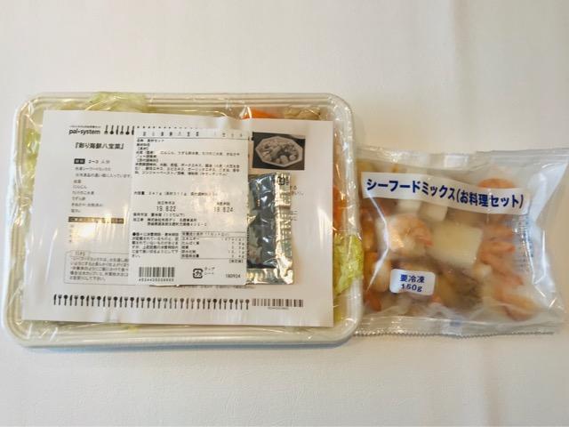 パルシステム【彩り海鮮八宝菜】