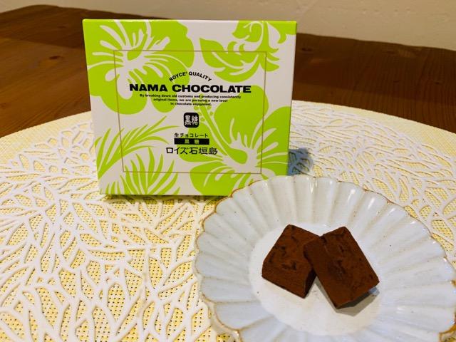 ロイズ石垣島 生チョコレート 黒糖