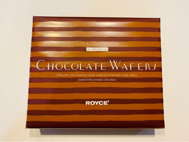 チョコレートウエハース【ヘーゼルクリーム】パッケージ