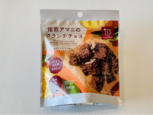 ローソン 低カロリー・ダイエットお菓子 焙煎アマニのクランチチョコ