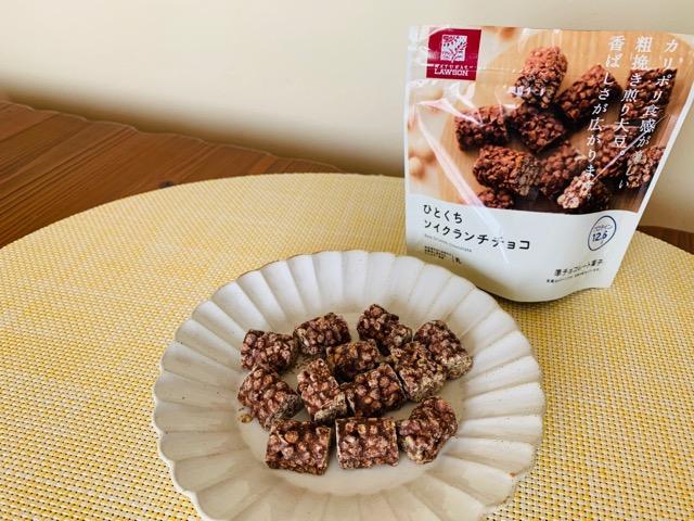 ローソン 低カロリー・ダイエットお菓子 ひとくちソイクランチチョコ