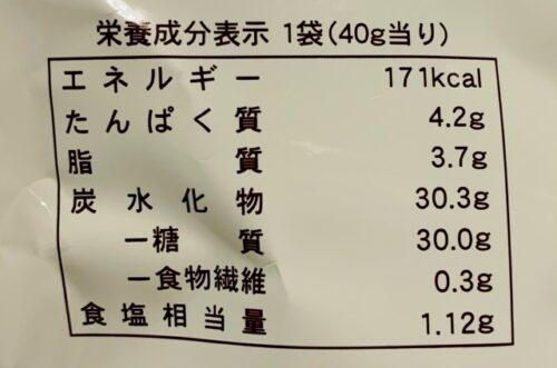 ローソン 200kcal以下ダイエットお菓子