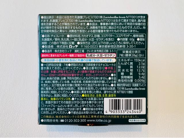 ロッテ【乳酸菌ショコラ カカオ70】裏面