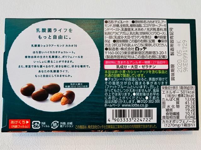 ロッテ【乳酸菌ショコラ アーモンドチョコレートカカオ70】裏面