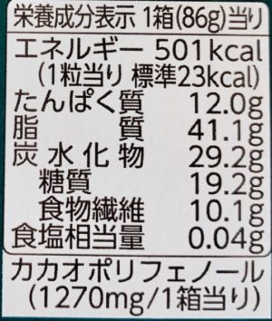 乳酸菌ショコラ アーモンドチョコレートカカオ70のカロリー