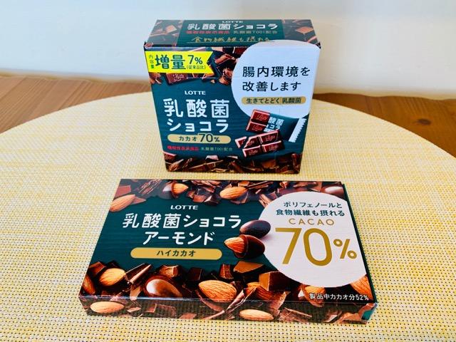 乳酸菌ショコラと乳酸菌ショコラアーモンド