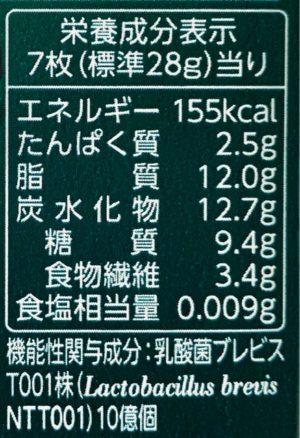乳酸菌ショコラ カカオ70のカロリー