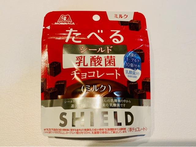 食べるシールド乳酸菌 チョコレート
