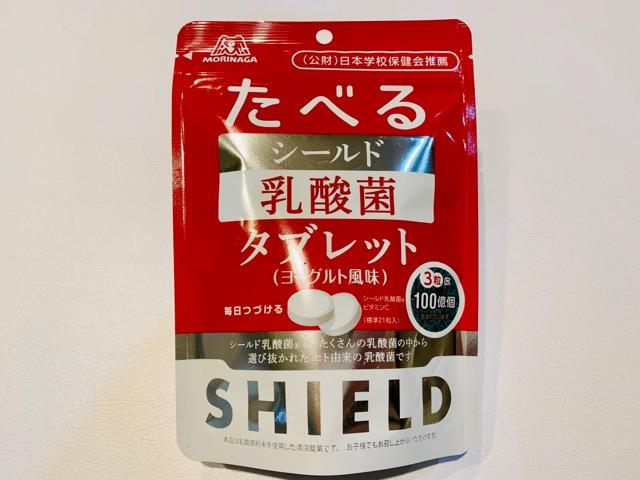 食べるシールド乳酸菌 タブレット