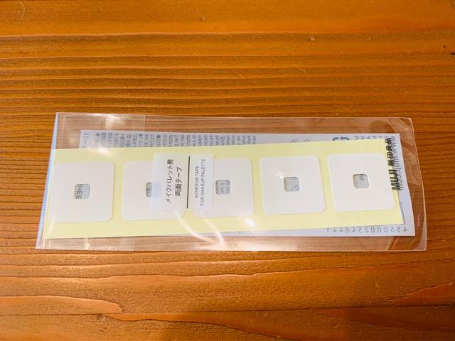 メイクパレット用両面テープ